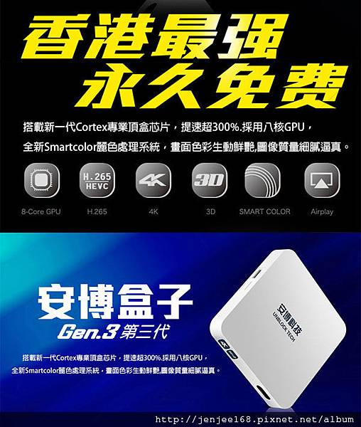 安博科技電視盒,數位電視機上盒,雲端網路數位電視機上盒,雲端網路有線電視,安裝簡單,內建KTV功能,安博盒子(保固一年),不用裝第四台可以看幾千台電視及影片,電視劇,無鎖台,歡迎來電0912-336443 04-37073961。