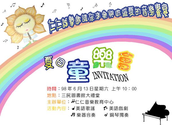 98年音樂安親 童樂會海報.JPG