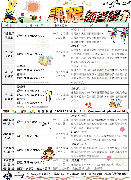 仁仁音樂才藝中心DN2 印250張.JPG