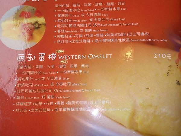 西部蛋捲菜單