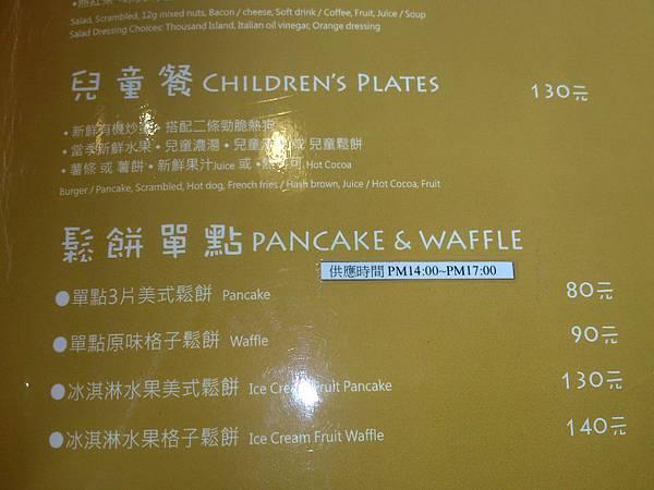 兒童餐與鬆餅單點菜單