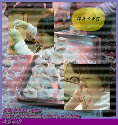 高麗菜水餃5.jpg