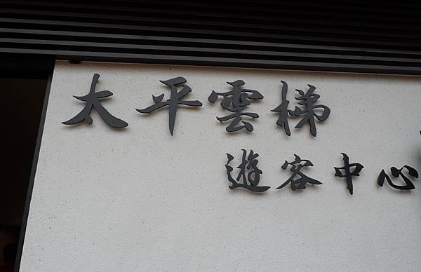 _DSF2659_副本.jpg