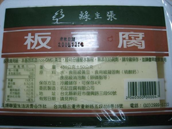 非基因改造的板豆腐