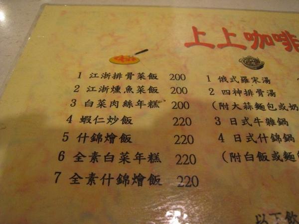 隆記菜館做的中餐