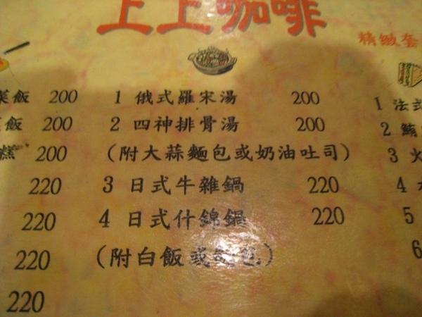 上上咖啡的中餐菜單