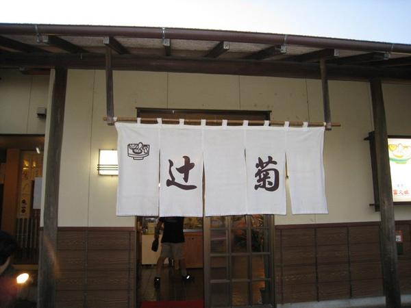一家日本餐廳
