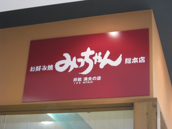 在廣島車站吃廣島燒