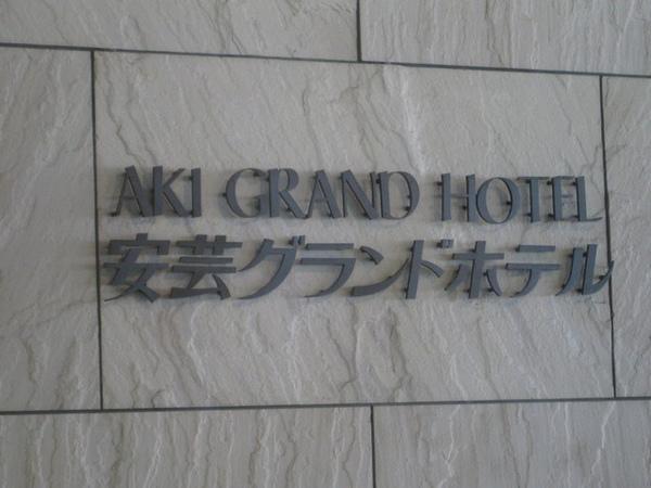 安芸グラソドホテル