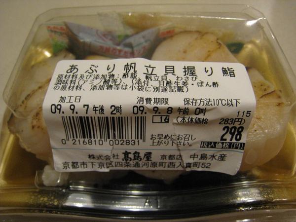 好吃的握壽司