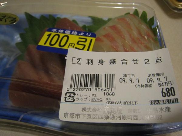老爺愛吃生魚片