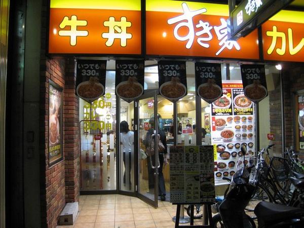 宵夜去吃「牛丼」