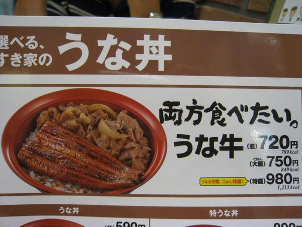 老爺吃鰻魚飯