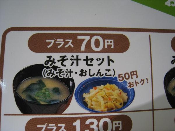加附餐味噌湯