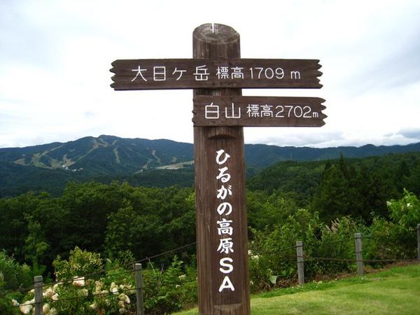 這是最高點的休息站