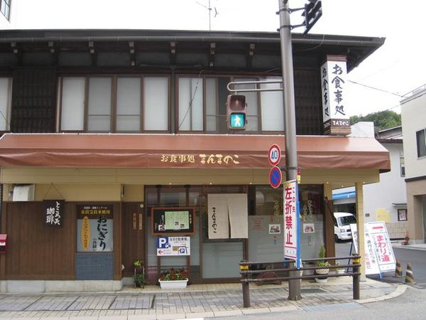 高山陣屋附近的一家餐廳