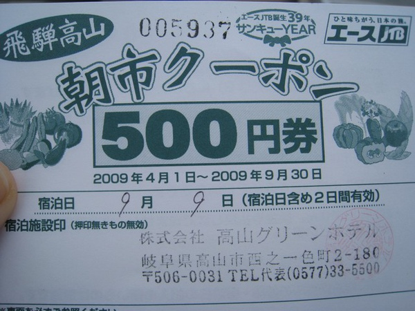 飯店送的500日幣讓我們去逛早市