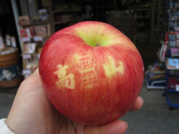 高山的蘋果,最後被我們吃掉