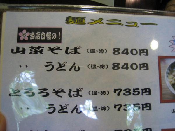 野菜烏龍麵840日幣
