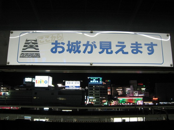從姬路JR新幹線車站的一個窗口看出去