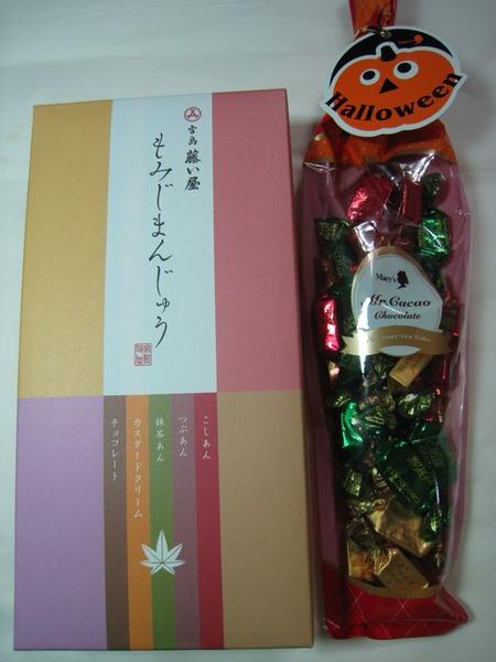紅葉饅頭和巧克力