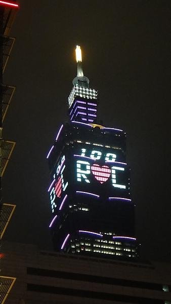101大樓