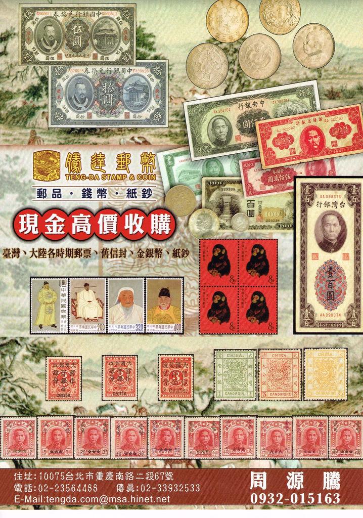 高價收購各式郵票.紙鈔.套幣.金銀幣.早期信封.收藏品.老酒.字畫
