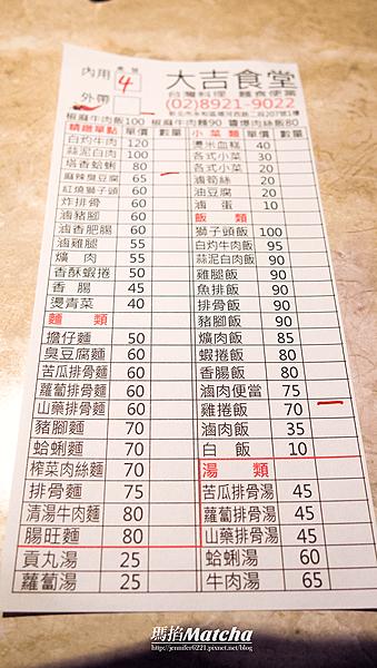 大吉食堂菜單