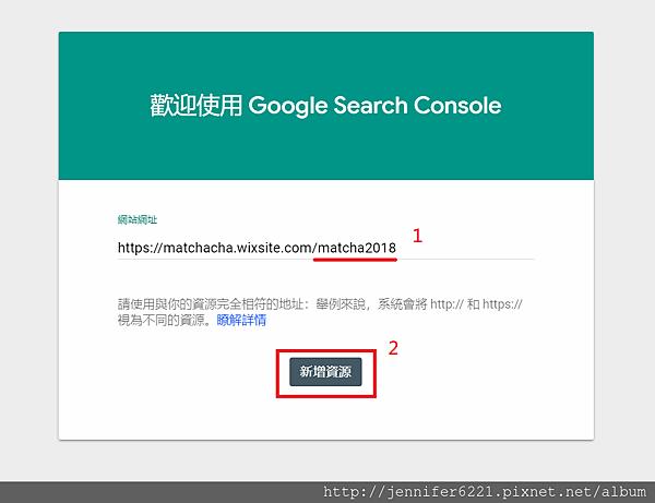 如何在wix連接google search console?