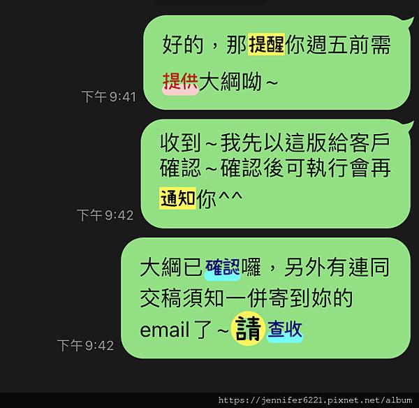 上班族必學★Line表情貼3大應用:回覆客戶/合作對象