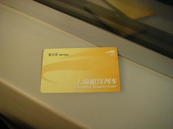 磁浮列車車票