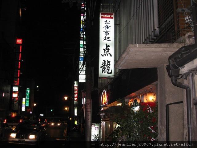 第一天的京都晚餐:點龍