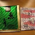 京都皇家飯店贈送的茶葉