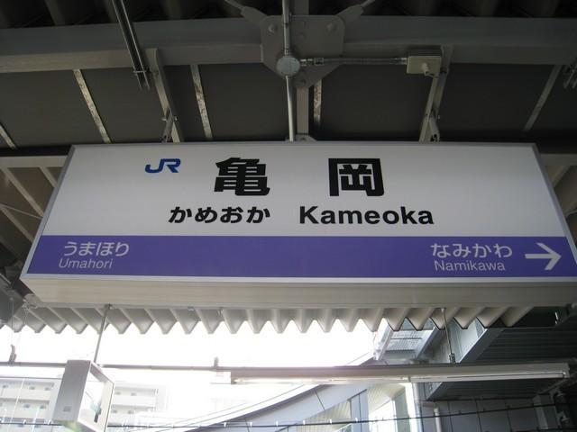 JR亀岡車站