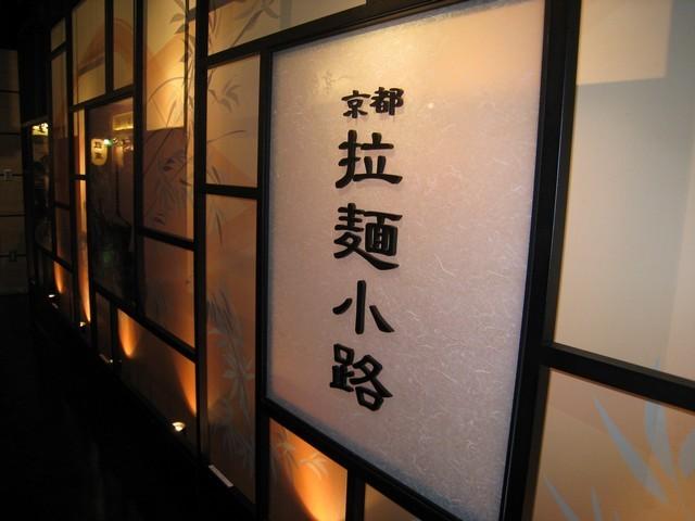 京都駅樓上的拉麵小路
