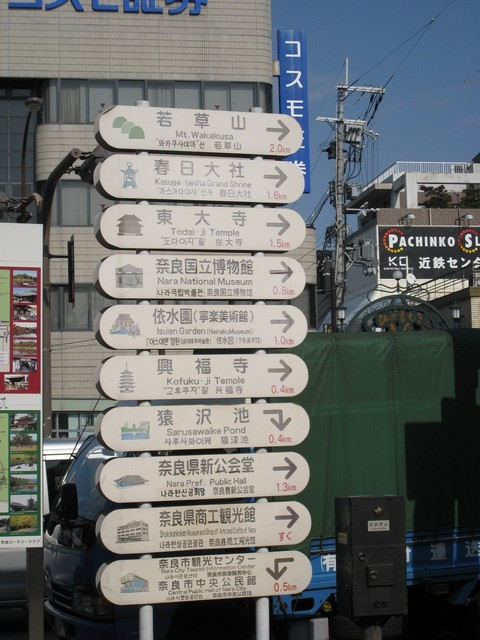 奈良路邊指示牌