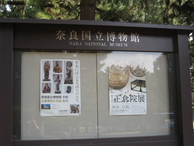 國立博物館特展