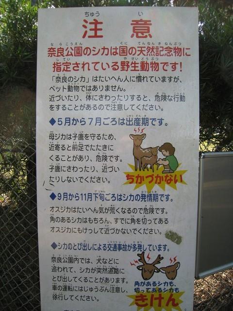 注意鹿的告示牌