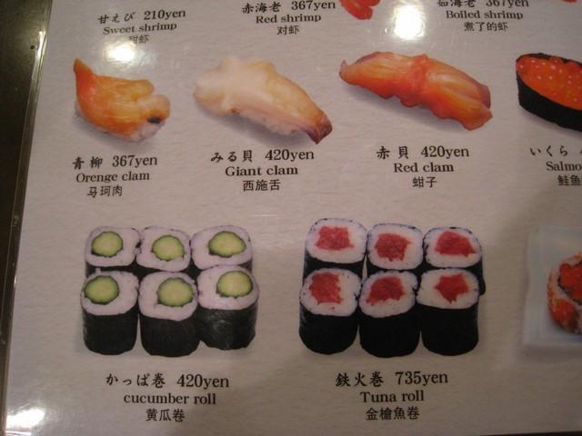 歐巴桑不小心說我喜歡吃小黃瓜的壽司