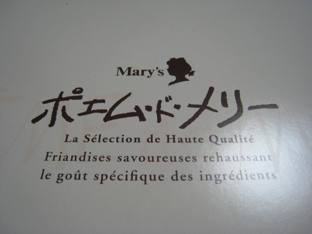 日本朋友送的Mary's