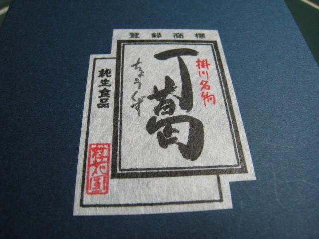 還是日本朋友送的葛粉