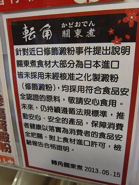 轉角關東煮 (9)