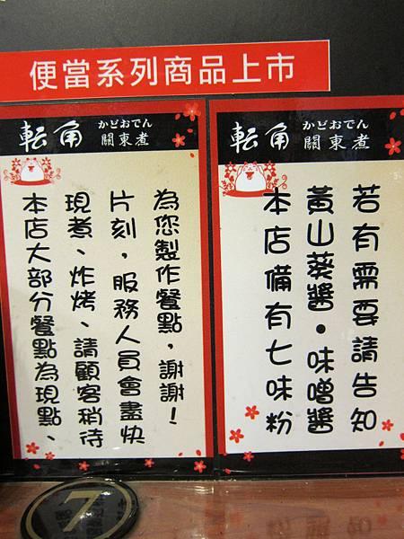 轉角關東煮 (14)