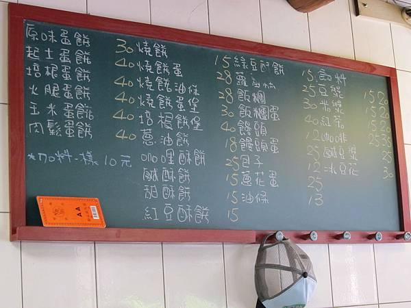 味鼎蛋餅 (4)