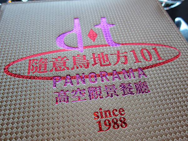 隨意鳥101高空觀景餐廳 (19)