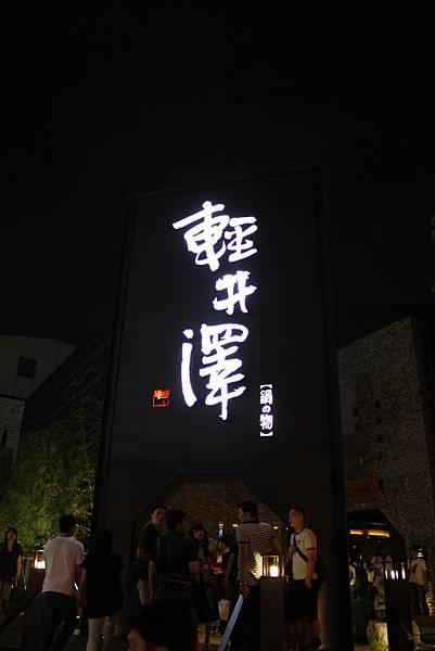 台中巷子內行程 (5)