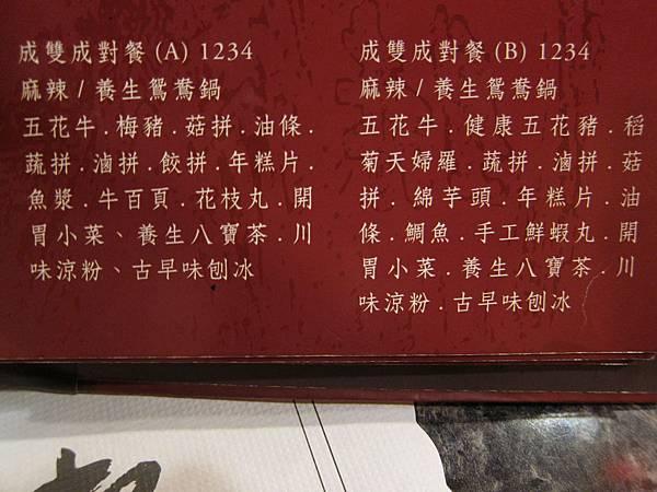 老四川 (38)