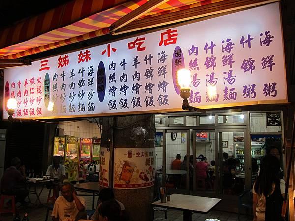 基隆三姊妹小吃店 (5)