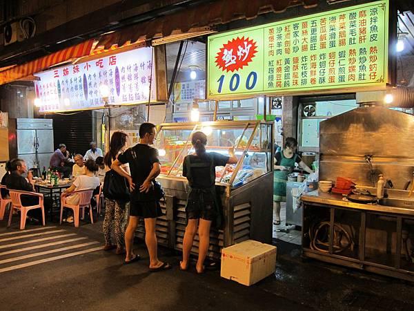 基隆三姊妹小吃店 (3)