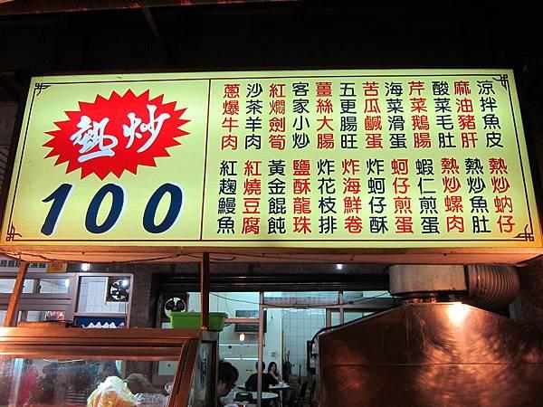 基隆三姊妹小吃店 (4)